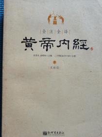 全注全译黄帝内经(下)