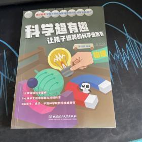 物理/科学超有趣让孩子爆笑的科学漫画书
