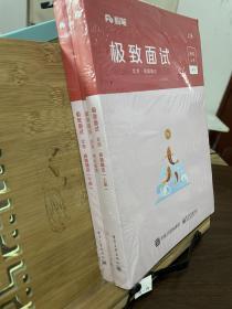 极致面试 北京 真题精选上册+下册+考点梳理 三册合售 3本