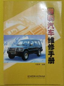 猎豹汽车维修手册