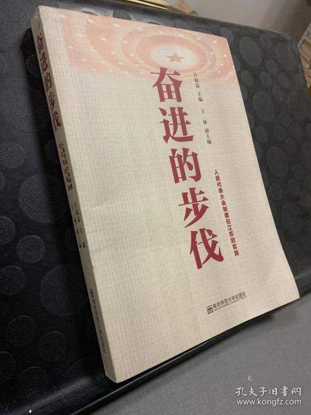 奋进的步伐(人民代表大会制度在江苏的实践)'