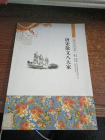 中国文化知识读本:唐宋散文八大家