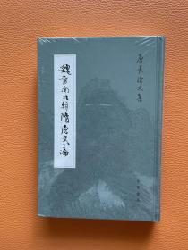 魏晋南北朝隋唐史三论:中国封建社会的形成和前期的变化