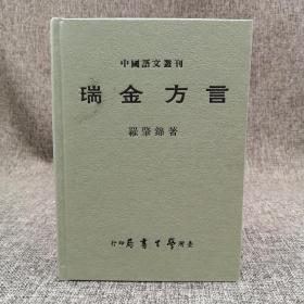 臺灣學生書局版 羅肇錦《瑞金方言》(精裝)