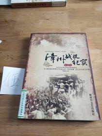 漳州战役纪实