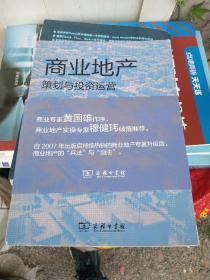 商业地产策划与投资运营(修订版)