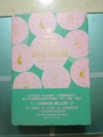 六层楼先生 怀孕呵护指南 第十一诊室(签章版与普通版随机发货)