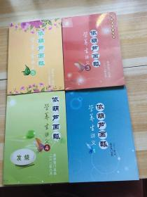 学养生讲义 依葫芦画瓢(1,3,4.5)(,4册合售)