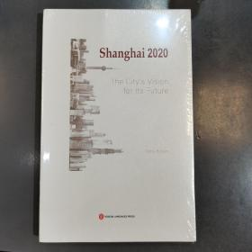 上海2020(英)