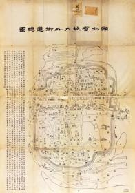 古地图1883 湖北省城内外街道总图 光绪9年。纸本大小110.02*156.73厘米。宣纸艺术微喷复制。