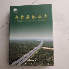 内黄县林业志  精装  中国文史出版社  货号X4