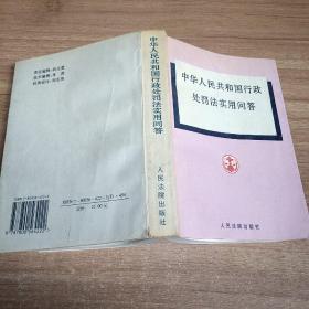 中华人民共和国行政处罚法实用问答