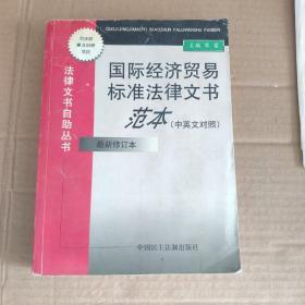 国际经济贸易标准法律文书范本 中英文对照