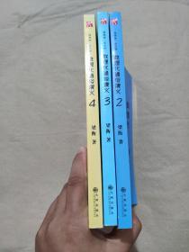数理化通俗演义:插图版  二三四 3册合售