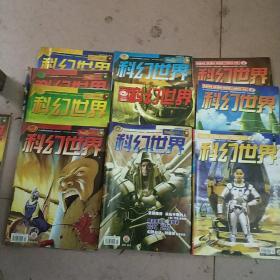 科幻世界 2004年全年[ 缺第5.12期](10本合售)