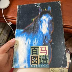 百马图谱——动物百图丛书