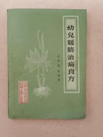 幼儿暖脐治病良方【1988年1版1印】