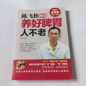 陈飞松图说养好脾胃人不老