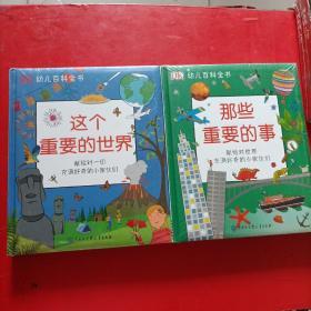 DK幼儿百科全书 那些重要的事/ 这个重要的世界 2本和售 献给对世界充满好奇的小家伙们 都未拆封