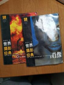世界摄影经典: 纪实、肖像(2册合售)