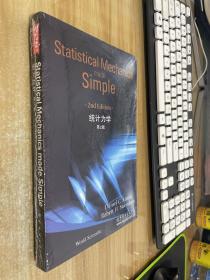 物理学经典教材:统计力学(第2版)