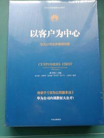 以客户为中心:华为公司业务管理纲要(未开封)