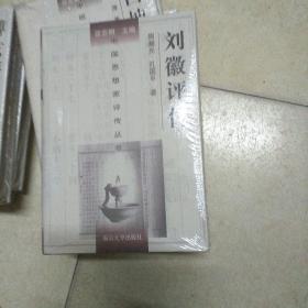 刘徽评传:Fu Qin Jiushao, Li Ye, Yang Hui, Zhu Shijie ping zhuan (Zhongguo si xiang jia ping zhuan cong shu) (Mandarin Chinese Edition)(未拆封)