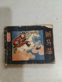 西游记故事-弼马温
