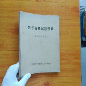 数学竞赛试题精解(1981--1986)【油印本】