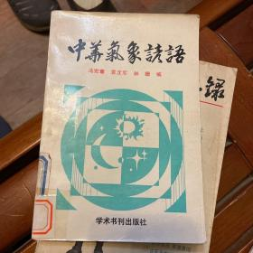 中华气象谚语
