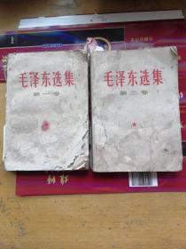 毛泽东选集 第一卷 第二卷