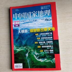 中国国家地理2018年10