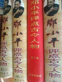 邓小平评点古今人物  第二、三、四、五卷 精装大16开