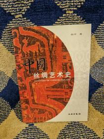 中国丝绸艺术史
