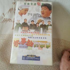盒装正版炊事班的故事光盘光碟vcd(13张碟26集齐全)