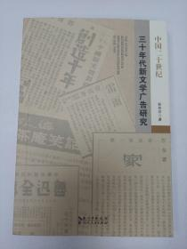中国二十世纪,三十年代新文学广告研究