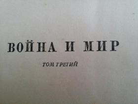 1958年版  俄语(俄文)原版   托尔斯泰全集  (12卷集)  第六卷
