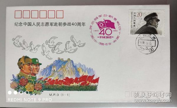 酒泉卫星发射中心军邮局纪念封 jf~10 ,中国人民志愿军赴朝参战40周年纪念,60元