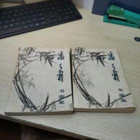 潘天寿书画集(上下)