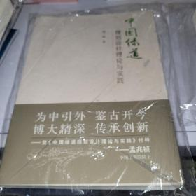 中国绿道规划设计理论与实践