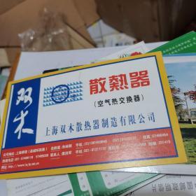 中国邮政明信片:上海双木散热器制造有限公司(实寄)