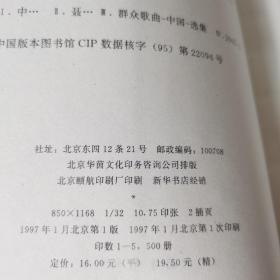 中国民歌,中国群众歌曲(三本合售)