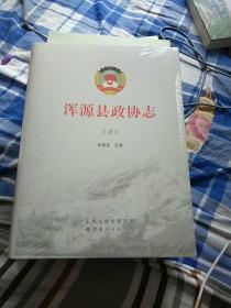 浑源县政协志(上下没开包)