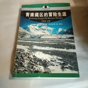 青康藏区的冒险生涯