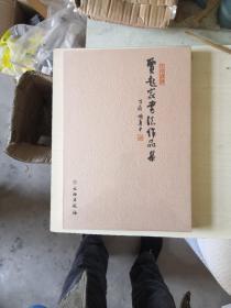 北京精神——贾起家书法作品集 (精装带盒十品  塑封)