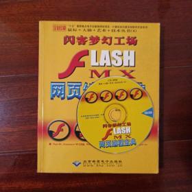(带光盘)闪客梦幻工场Flash MX网页编程宝典