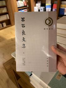 吕留良文集(理学丛书·全2册·平装繁体竖排)