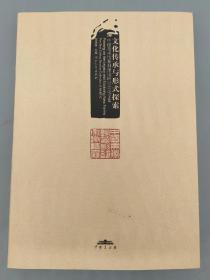 文化传承与形式探索:中国美术馆篆刻理论研讨会论文集