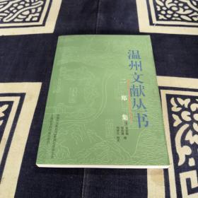 温州文献丛书:二郑集