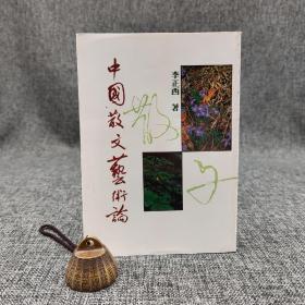 特惠· 台湾万卷楼版 李正西《中國散文藝術論》
